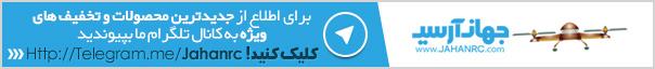 کانال تلگرام جهان آرسی