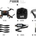 quadcopter cx-32 (2)