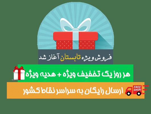 فروش ویژه تابستان جهان آرسی