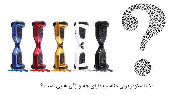 راهنمای خرید اسکوتر برقی