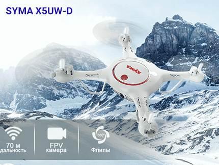 کوادکوپتر سایما X5UW-D