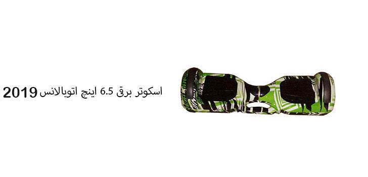 اسکوتر برقی 6.5 اینچ اتوبالانس 2019