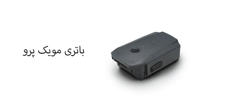 باتری مویک پرو